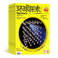 环球探索杂志少年版 科普期刊图书杂志订阅2021年7月起订全年12期订阅  杂志 杂志铺