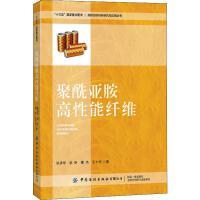 聚酰亚胺高性能纤维 中国纺织出版社