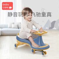 babycare扭扭车儿童溜溜车 1-3岁宝宝滑滑摇摆妞妞车万向轮防侧翻