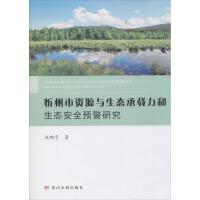 忻州市资源与生态承载力和生态安全预警研究 黄河水利出版社