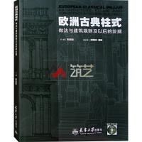 欧洲古典柱式(平装)赠送光盘 (做法与建筑规则及以后的发展) 柱子 欧式古典建筑细部设计书籍