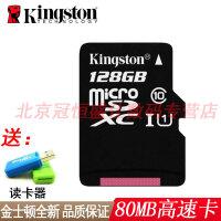 【支持礼品卡+送读卡器包邮】Kingston金士顿 TF卡 128G Class10 80MB/s 闪存卡 128GB 手机内存卡 Micro SD卡 相机 录音笔 数码相机 平板电脑 行车记录仪 高速卡 SDHC 储存卡
