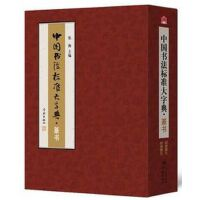 中国书法标准大字典・篆书