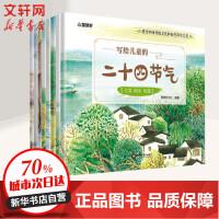 写给儿童的二十四节气(8册) 儿童文学 传统文化 自然科学 3-6岁 7-10岁儿童小学生课外阅读书籍