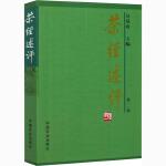 茶经述评 第2版 中国农业出版社