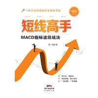 短线高手:MACD指标波段战法