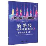 新路径钢琴基础教程3