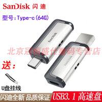 【送挂绳】闪迪 Type-C 64G 优盘 高速64GB 手机U盘 安卓USB 3.1双接口 OTG两用U盘