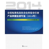 公安标准化及社会公共安全行业产品质量监督年鉴(2014年)