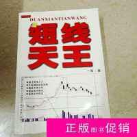 【二手旧书九成新历史】DI269384 舵手证券图书・短线天王:高手