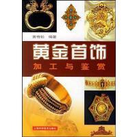 【二手旧书8成新】黄金首饰加工与鉴赏 黄奇松 上海科技出版发行有限公司 9787532385829