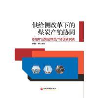 供给侧改革下的煤炭产销协同――枣庄矿业集团煤炭产销创新实践