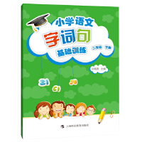 小学语文字词句基础训练 二年级下册(部编版)