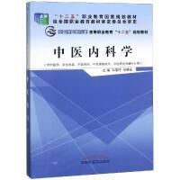 中医内科学/韦绪性/十二五高职新版 中国中医药出版社