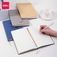 得力笔记本子商务记事本 加厚办公定制可印logo硬皮面