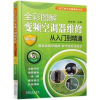 全彩图解变频空调器维修从入门到精通(第2版) 机械工业出版社
