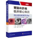 胃肠和肝病临床核心知识(第5版,中文翻译版)