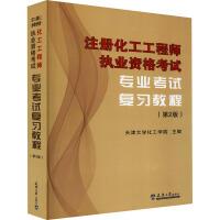 注册化工工程师执业资格考试专业考试复习教程(第2版) 天津大学化工学院 主编