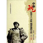 百部爱国故事丛书-中华魂-石油工人一声吼 地球也要抖三抖-铁人王进喜 9787206075520