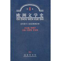 欧洲文学史・第1卷:古代至十八世纪欧洲文学