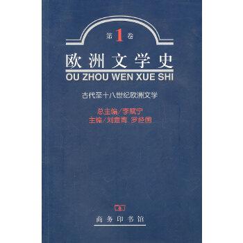 欧洲文学史·第1卷:古代至十八世纪欧洲文学