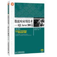 数据库应用技术――SQL Server 2008篇(第3版)
