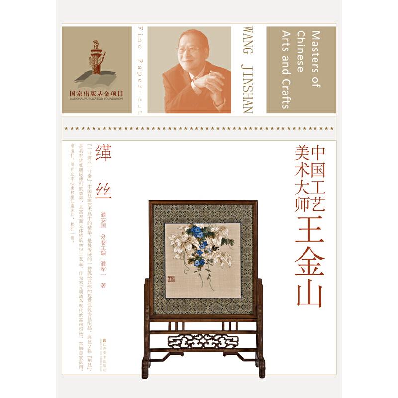 中国工艺美术大师 王金山(缂丝)
