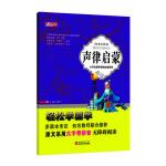 小学生国学经典声律启蒙大字注音版