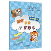 识字卡片家默本 一年级上册(与统编本语文教材同步,与识字卡片配套,与课堂教学同步)
