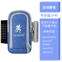跑步手机臂包臂套男女通用手腕包苹果vivo华为三星OPPO运动手机包 牛仔蓝 小号