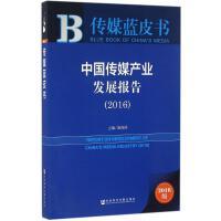中国传媒产业发展报告.2016(2016版) 崔保国 主编