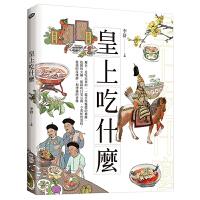 港台原版 皇上吃什么 甄�值闹硖恪⑶�隆的火锅、如懿的白菜豆腐、令贵妃的荔枝、慈禧的玫瑰饼,和溥仪的香槟