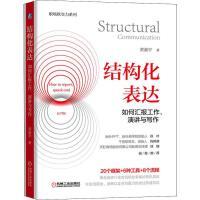 结构化表达 如何汇报工作、演讲与写作 机械工业出版社