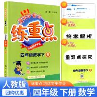 黄冈小状元练重点四年级下册数学人教版2021新版