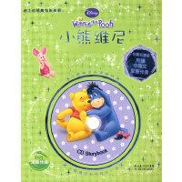 迪士尼经典电影故事(平装):小熊维尼(中英双语版附赠中英文配音光盘)