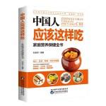 中国人应该这样吃:家庭营养保健全书