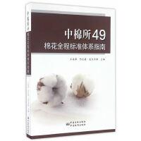 中棉所49棉花全程标准体系指南
