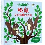 森林里的秘密:松鼠艾尔顿和艾吉斯(精装)