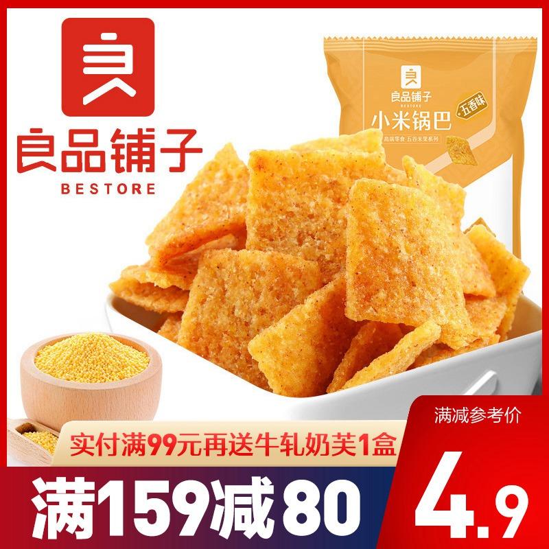良品铺子小米锅巴(五香味)90g/包零食特产休闲零食膨化食品粗粮锅巴