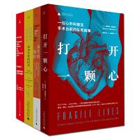 正版 纪实文学系列共4册 我的孤单,我的自我+扫地出门+永生的海拉+打开一颗心 医学书籍 情感书籍 外国故事文学书籍