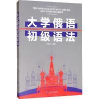 大学俄语初级语法 黑龙江大学出版社