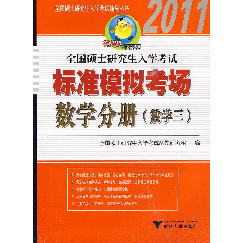 考研数学三全国硕士研究生入学考试标准模拟考场  数学分册(数学三)
