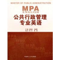 公共行政管理专业英语