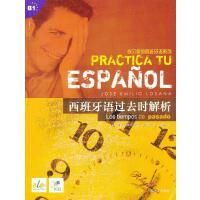 西班牙语过去时解析(练习你的西班牙语丛书)