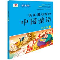 很美很动听的中国童话.第4辑.1