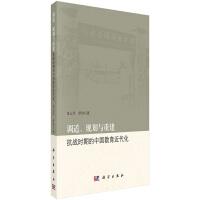 调适、规划与重建:抗战时期的中国教育近代化