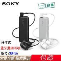 【支持礼品卡+包邮】索尼耳机 SBH56 蓝牙领夹式 遥控自拍 免提手机通话耳麦