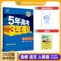 曲一线官方正品2022版53高中同步练习册选修语文中外传记作品选读人教版 5年高考3年模拟