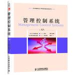 管理控制系统(第12版)(北京国家会计学院管理经典系列,安东尼教授绝笔之作)