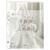 王薇薇:完美婚礼 (Vera Wang,婚纱设计与婚礼现场的精粹)